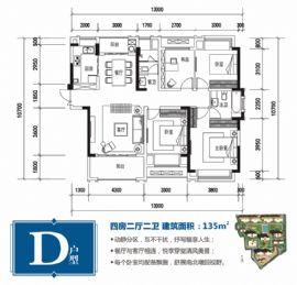 茂源·翡翠公馆==D户型-四房两厅两卫