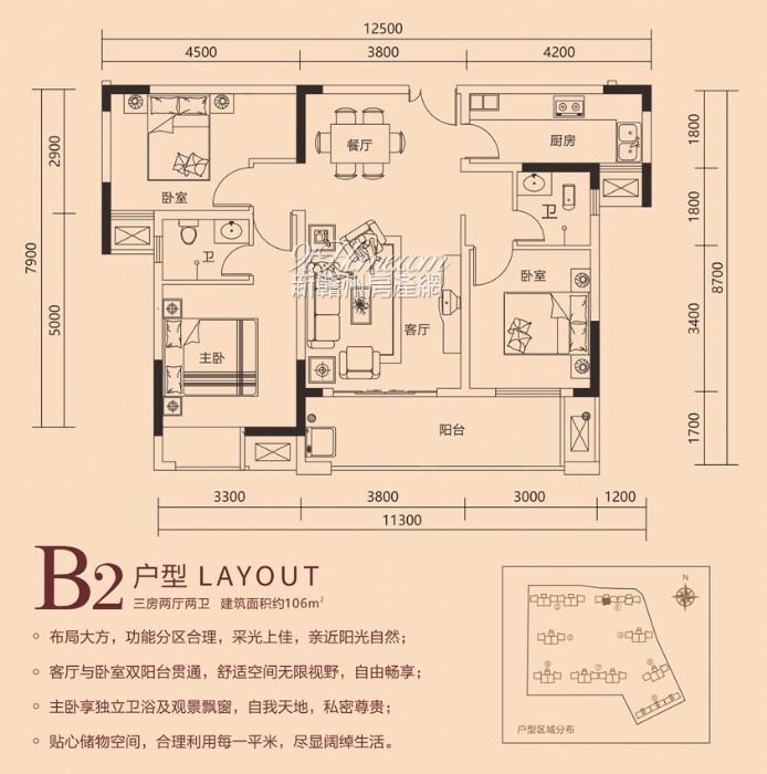 香山院:B2户型-三房两厅两卫