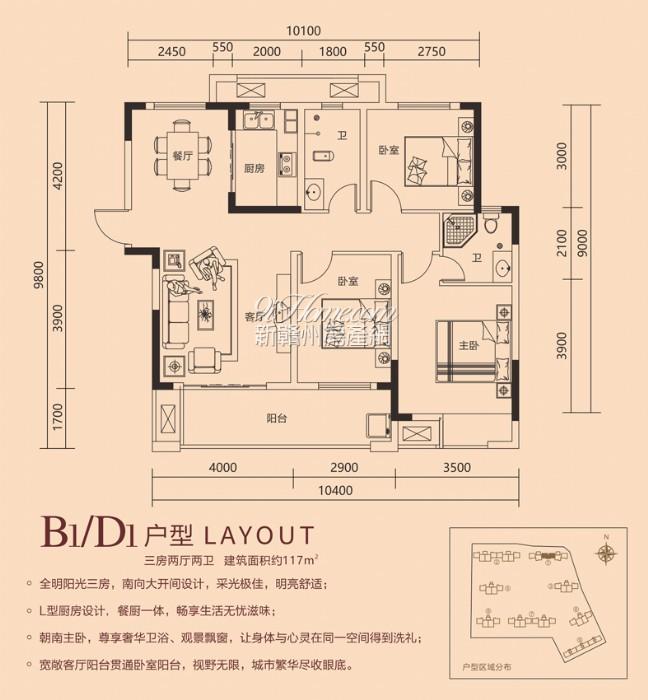 香山院:B1D1户型-三房两厅两卫