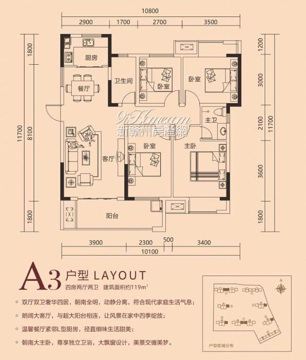 香山院:A3户型-四房两厅两卫