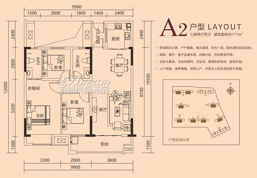 香山院:A2户型-三房两厅两卫