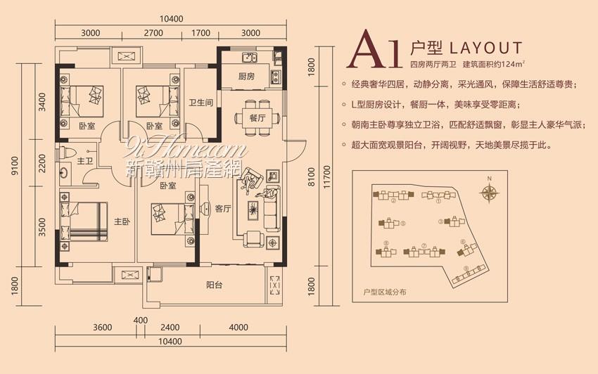 香山院:A1户型-四房两厅两卫