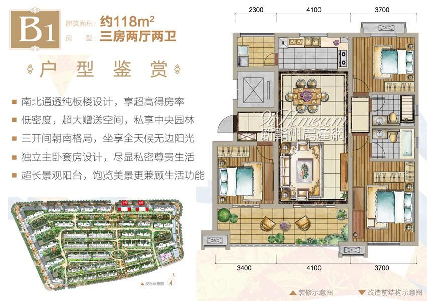 中海国际社区:B1户型三房两厅两卫