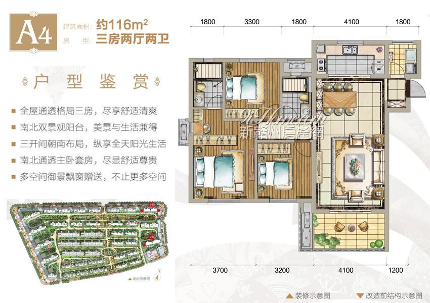 中海国际社区:A4户型三房两厅两卫