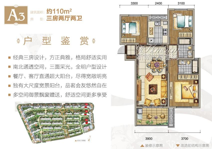 中海国际社区:A3三房两厅两卫