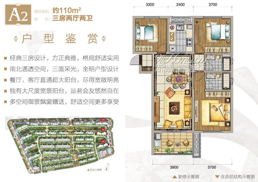 中海国际社区:A2三房两厅两卫