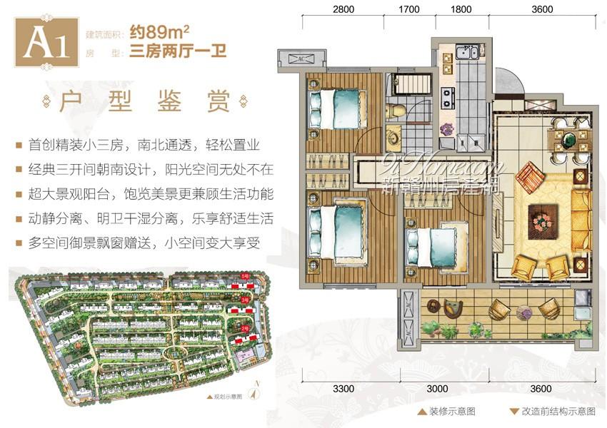 中海国际社区:A1三房两厅一卫