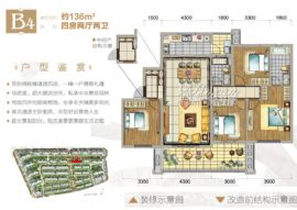 中海国际社区==B4四房两厅两卫