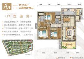 中海国际社区==A4户型三房两厅两卫