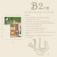 瑞晟·翡翠谷==B2户型一层