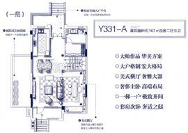 碧桂园联发·天荟公馆(蓉江府)==167平四房两厅两卫一层