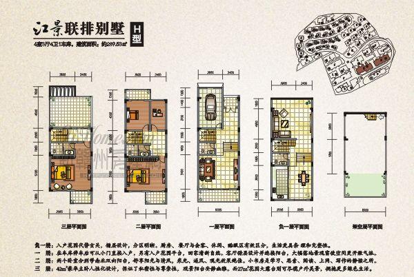 兰亭半岛户型图:联排别墅h