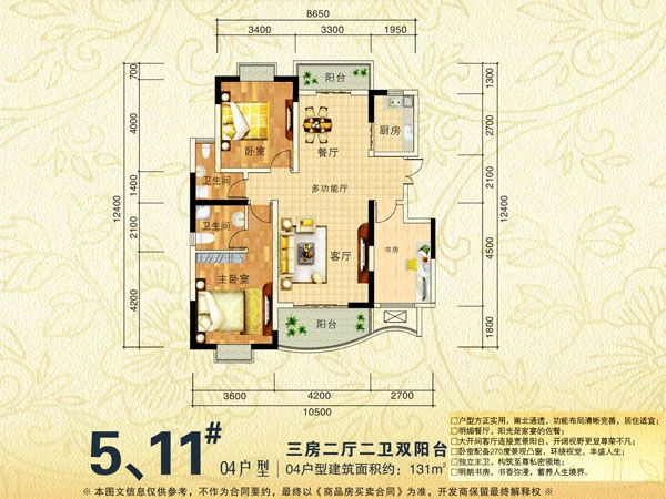 金鹏·怡和园(三期)==三房二厅二卫双阳台
