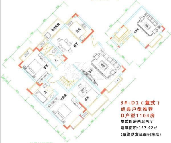 跨越·帝怡江景三期==3#楼D户型1(复式)-1