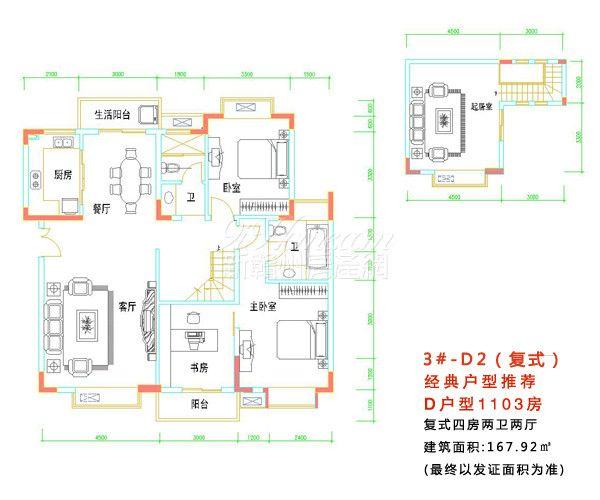 跨越·帝怡江景三期==3#楼D户型2(复式)-1