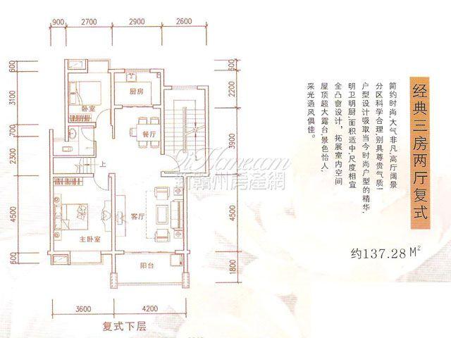 文庭华园==经典三房两厅复式下层
