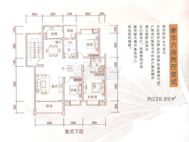 文庭华园==奢华六房两厅复式下层
