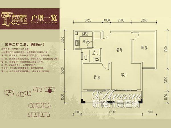 南水国际==三房两厅两卫-约86㎡