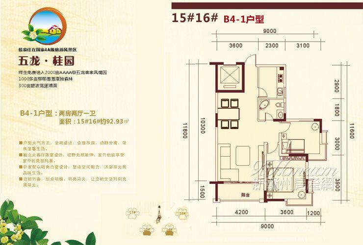 五龙桂园·庆美苑==两房两厅1卫