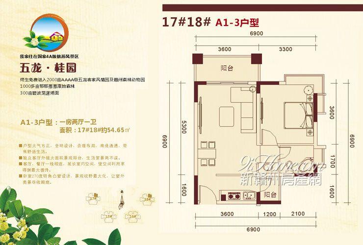 五龙桂园·庆美苑==一房两厅一卫