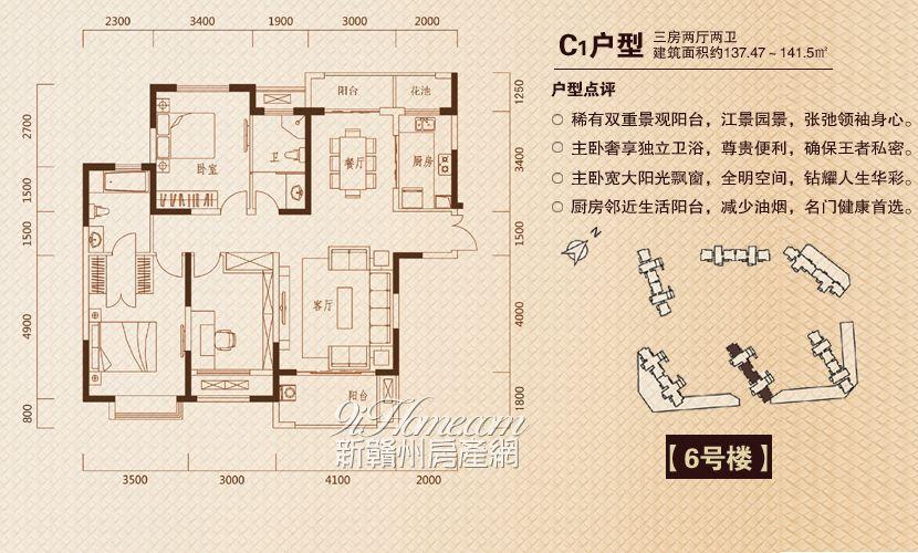 中祥·玖珑湾==三室两厅两卫2