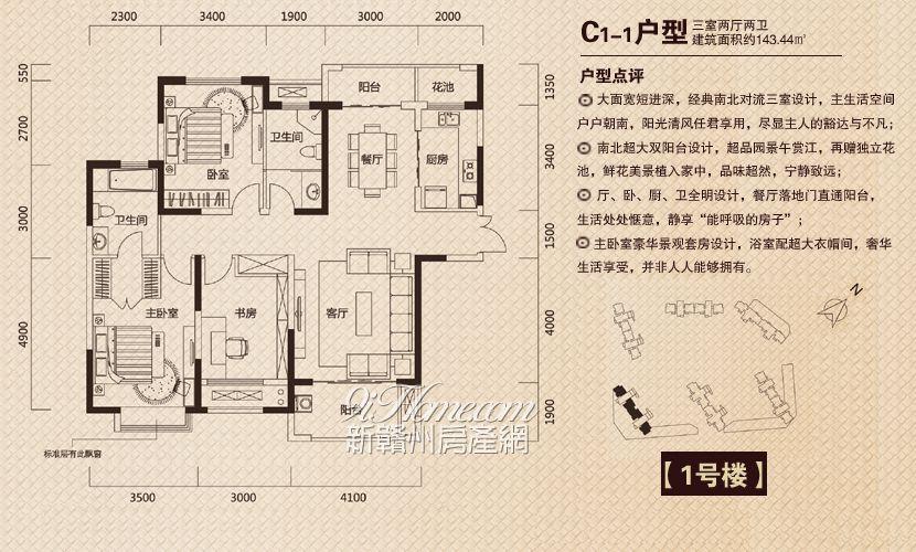 中祥·玖珑湾==三室两厅两卫1