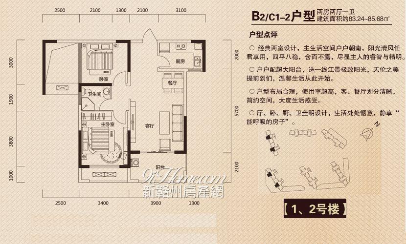 中祥·玖珑湾==两房两厅一卫5