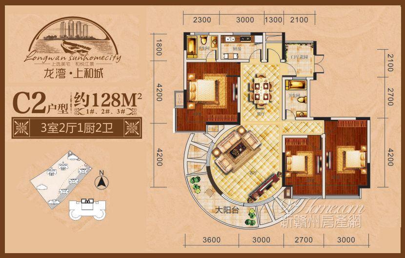 龙湾·上和城==C2户型-3室2厅1厨2卫