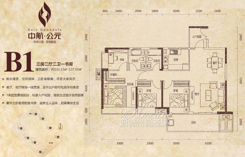 中航·公元==B1户型-三房二厅二卫一书房