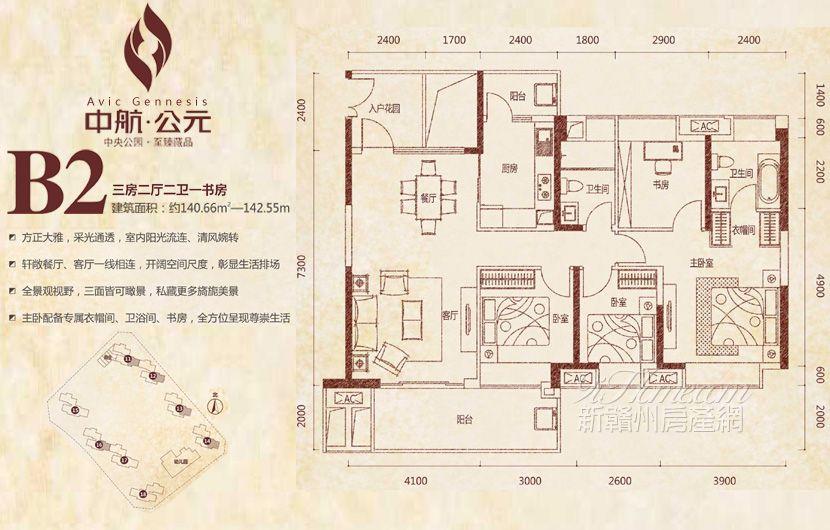 中航·公元==B2户型-三房二厅二卫一书房