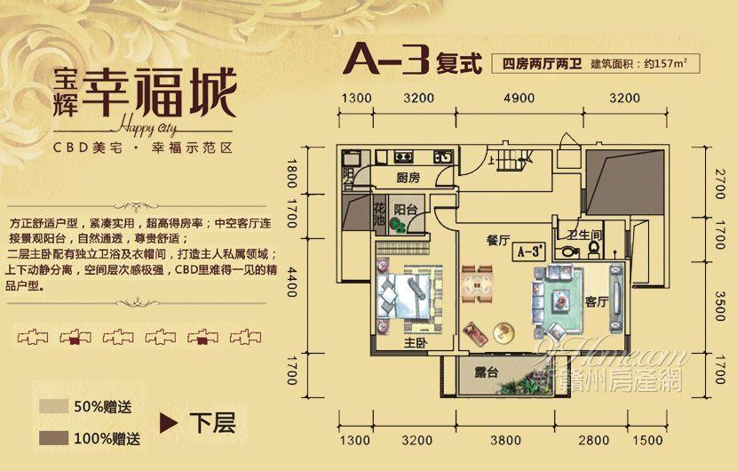 宝辉·幸福城==A-3复式下层-四房两厅两卫
