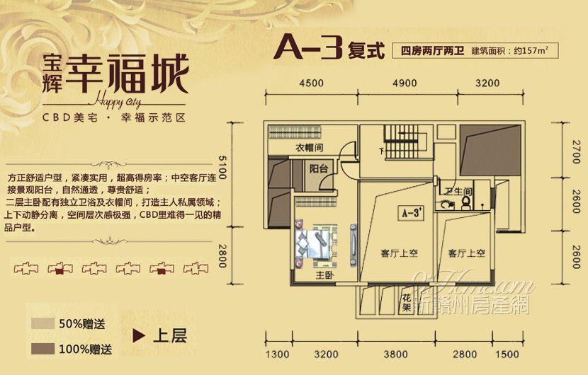 宝辉·幸福城==A-3复式上层-四房两厅两卫