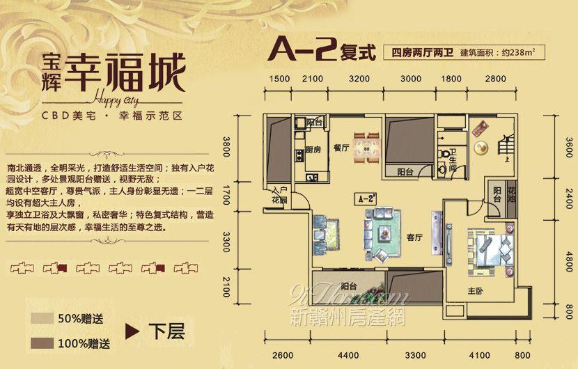 宝辉·幸福城==A-2复式下层-四房两厅两卫