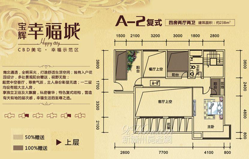 宝辉·幸福城==A-2复式上层-四房两厅两卫
