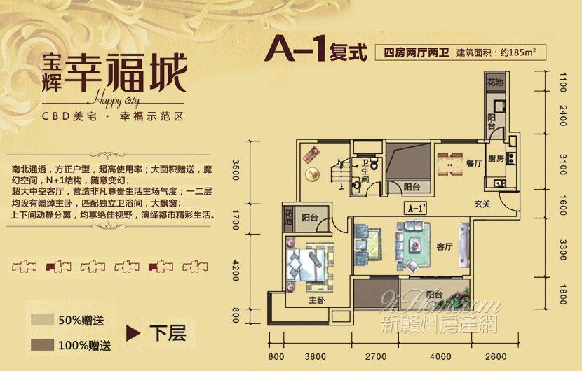 宝辉·幸福城==A-1复式下层-四房两厅两卫