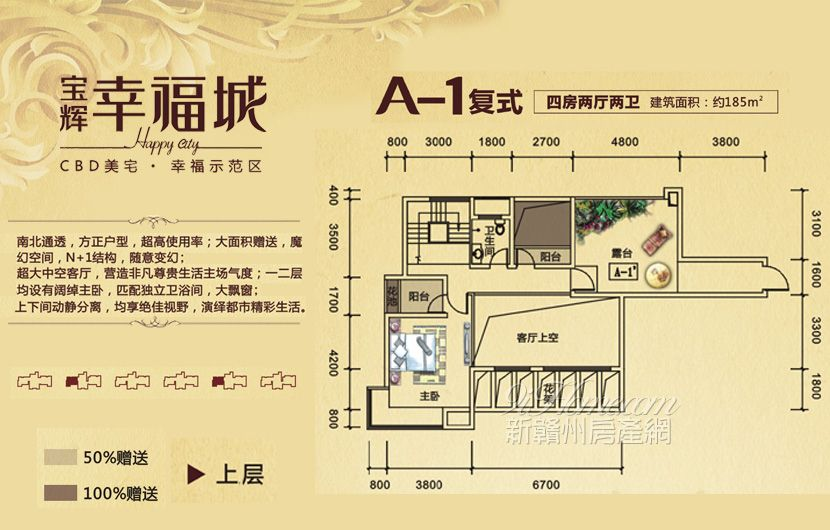 宝辉·幸福城==A-1复式上层-四房两厅两卫