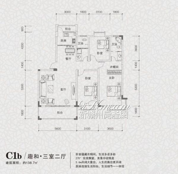 凯鸿·和园==三室二厅(2)