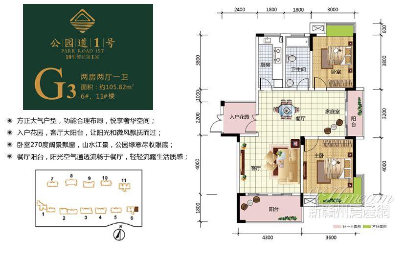 公园道1号==G3户型-两房两厅一卫