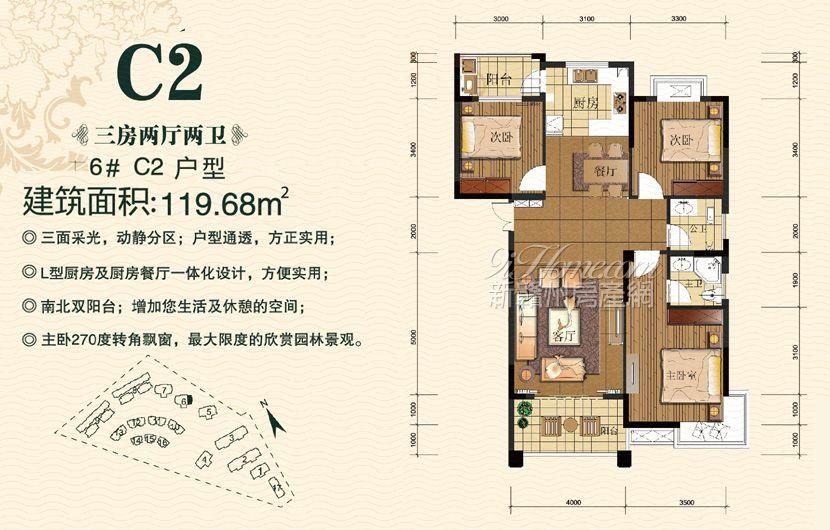 富贵山林==C2户型-三房两厅两卫