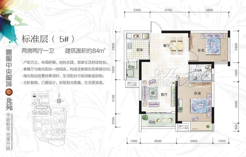 云星·中央星城==5#户型-两房两厅一卫2