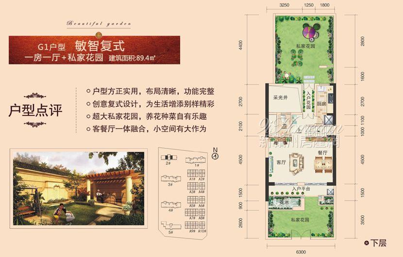 龙祥·城南花园==G1户型复式下层-一房一厅