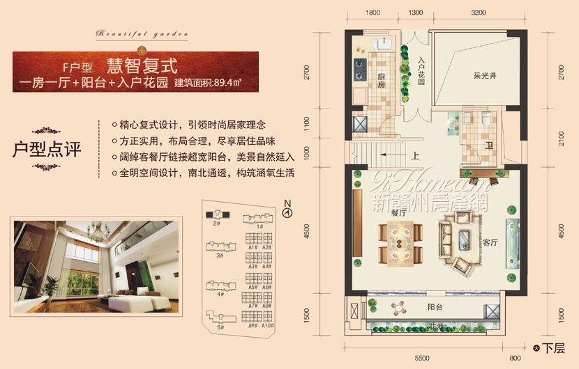 龙祥·城南花园==F户型复式下层-一房一厅
