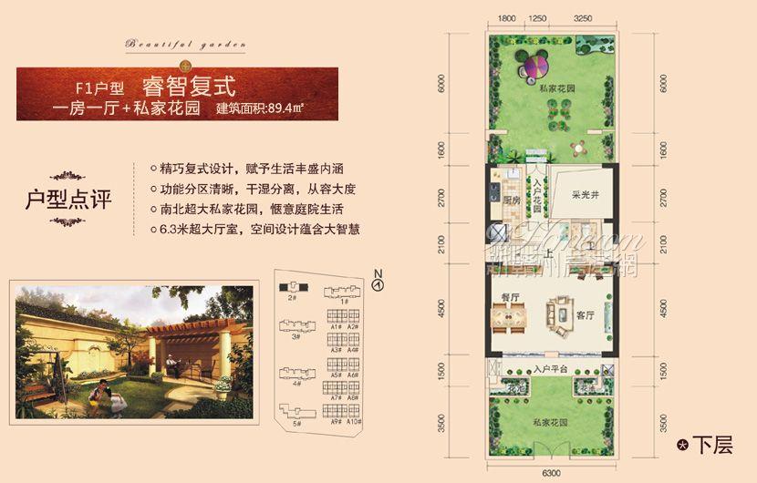龙祥·城南花园==F1户型复式下层-一房一厅