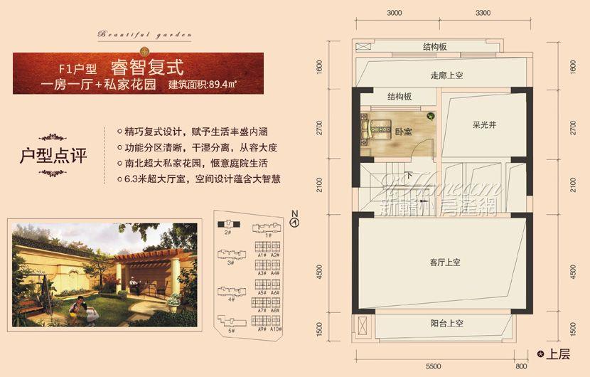 龙祥·城南花园==F1户型复式上层-一房一厅