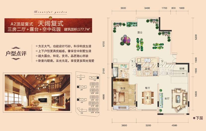 龙祥·城南花园==A2户型复式下层-三房二厅
