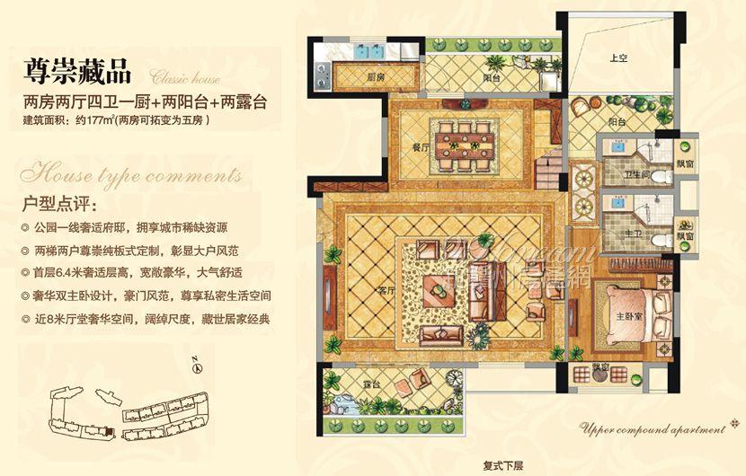 天域·半山豪庭==复式下层-两房两厅四卫1
