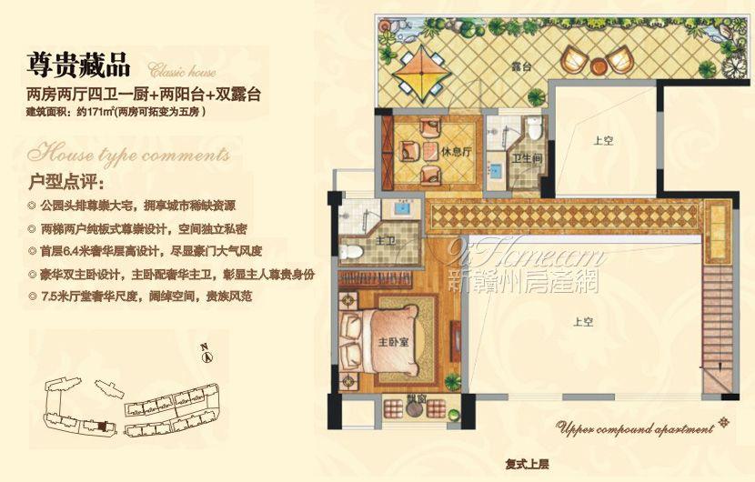 天域·半山豪庭==复式上层-两房两厅四卫2