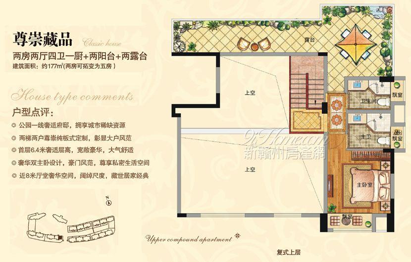 天域·半山豪庭==复式上层-两房两厅四卫1