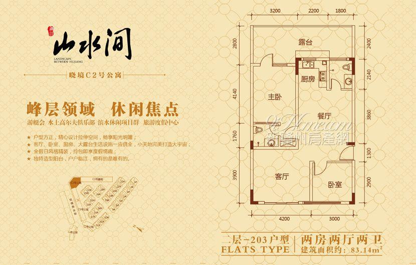 湖江·山水间==C2公寓-两房两厅两卫3