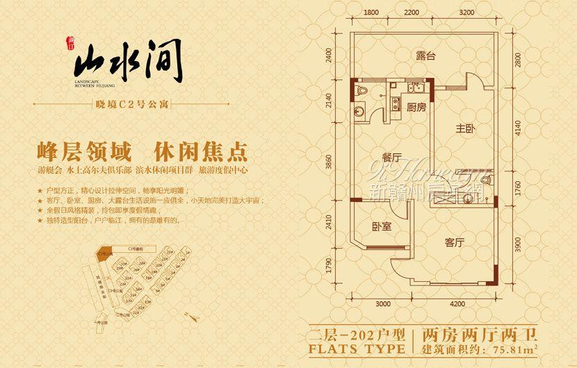 湖江·山水间==C2公寓-两房两厅两卫2
